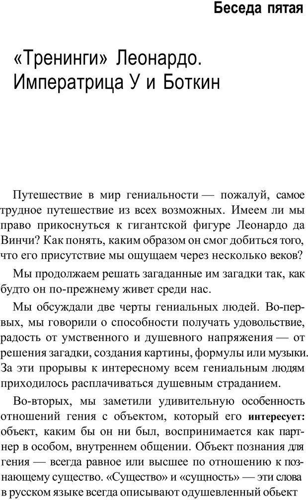 PDF. Прорыв в гениальность: беседы и упражнения. Данилин А. Г. Страница 67. Читать онлайн