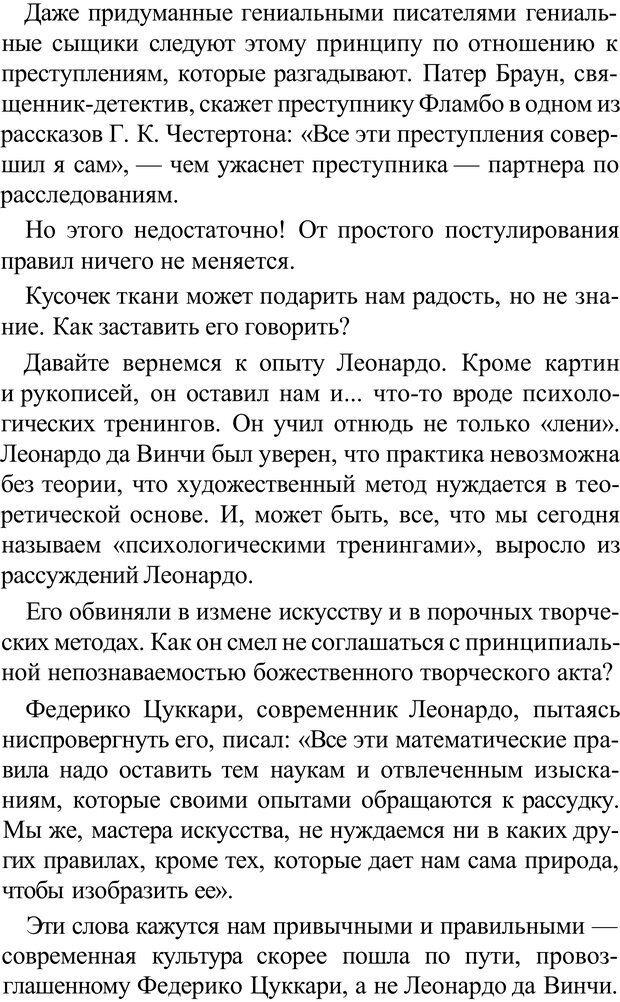 PDF. Прорыв в гениальность: беседы и упражнения. Данилин А. Г. Страница 68. Читать онлайн
