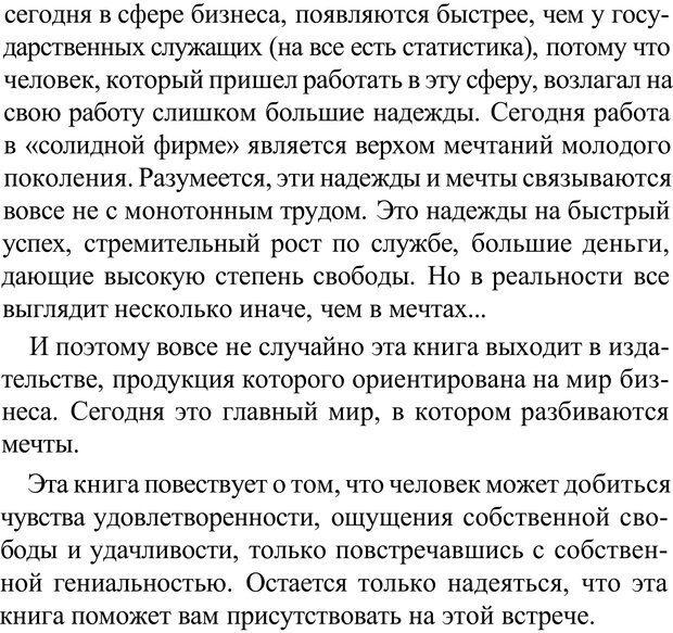 PDF. Прорыв в гениальность: беседы и упражнения. Данилин А. Г. Страница 7. Читать онлайн