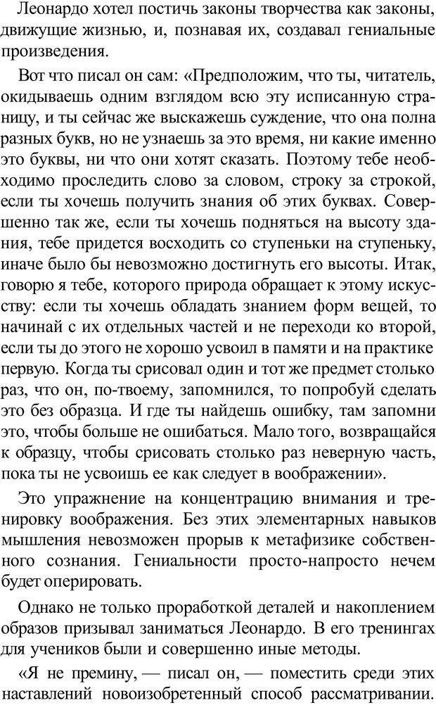 PDF. Прорыв в гениальность: беседы и упражнения. Данилин А. Г. Страница 70. Читать онлайн
