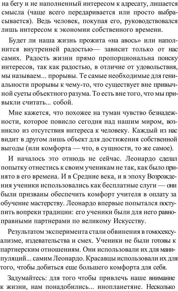 PDF. Прорыв в гениальность: беседы и упражнения. Данилин А. Г. Страница 73. Читать онлайн