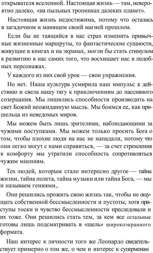PDF. Прорыв в гениальность: беседы и упражнения. Данилин А. Г. Страница 75. Читать онлайн