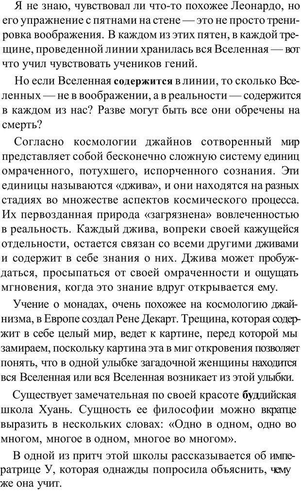 PDF. Прорыв в гениальность: беседы и упражнения. Данилин А. Г. Страница 77. Читать онлайн