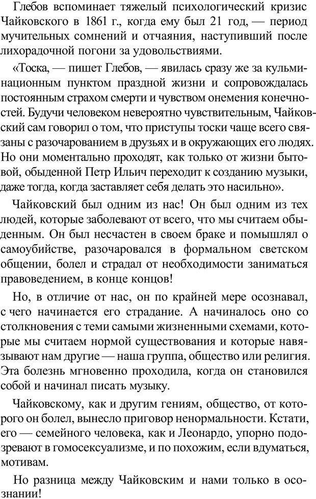 PDF. Прорыв в гениальность: беседы и упражнения. Данилин А. Г. Страница 82. Читать онлайн