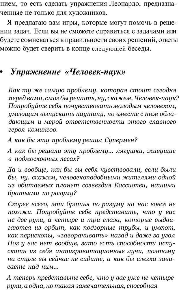 PDF. Прорыв в гениальность: беседы и упражнения. Данилин А. Г. Страница 85. Читать онлайн