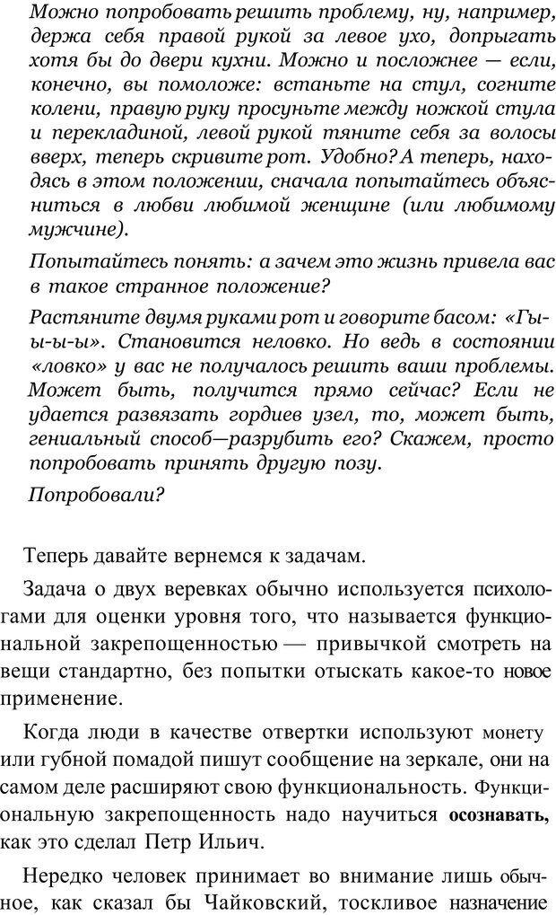 PDF. Прорыв в гениальность: беседы и упражнения. Данилин А. Г. Страница 89. Читать онлайн
