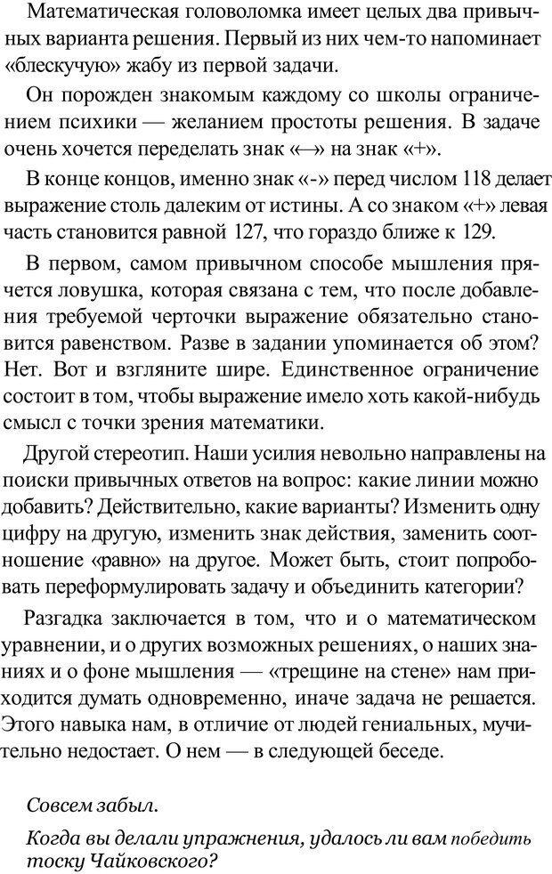 PDF. Прорыв в гениальность: беседы и упражнения. Данилин А. Г. Страница 91. Читать онлайн