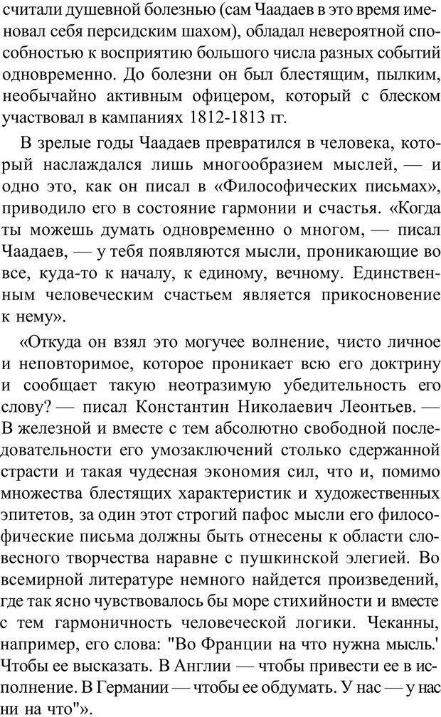 PDF. Прорыв в гениальность: беседы и упражнения. Данилин А. Г. Страница 93. Читать онлайн