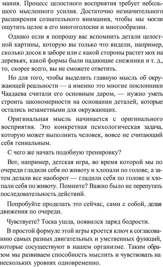PDF. Прорыв в гениальность: беседы и упражнения. Данилин А. Г. Страница 95. Читать онлайн