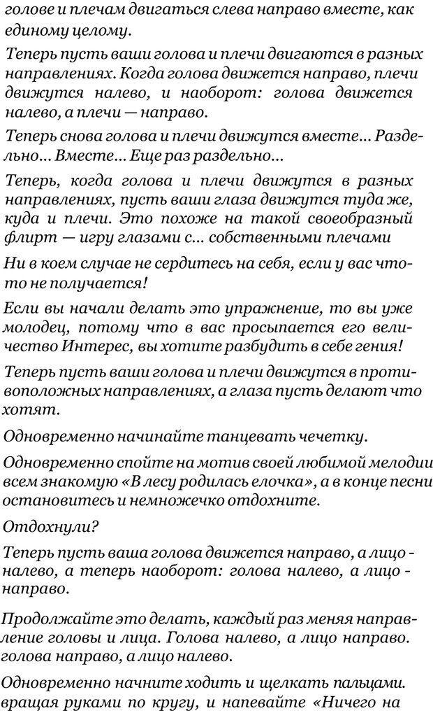 PDF. Прорыв в гениальность: беседы и упражнения. Данилин А. Г. Страница 97. Читать онлайн