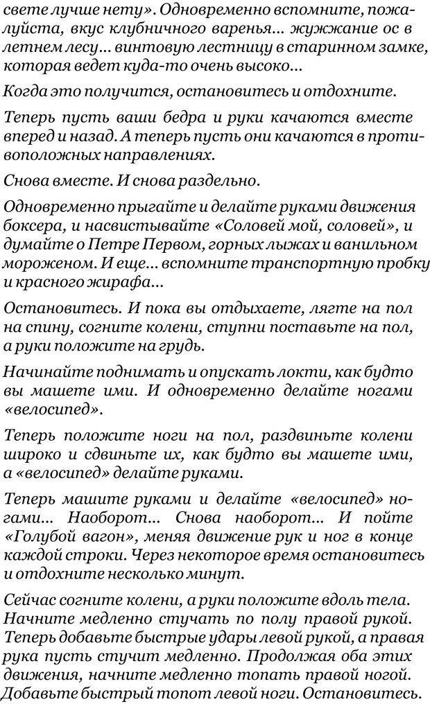 PDF. Прорыв в гениальность: беседы и упражнения. Данилин А. Г. Страница 98. Читать онлайн