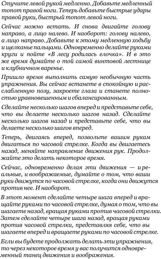 PDF. Прорыв в гениальность: беседы и упражнения. Данилин А. Г. Страница 99. Читать онлайн