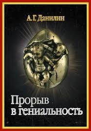 """Обложка книги """"Прорыв в гениальность: беседы и упражнения"""""""