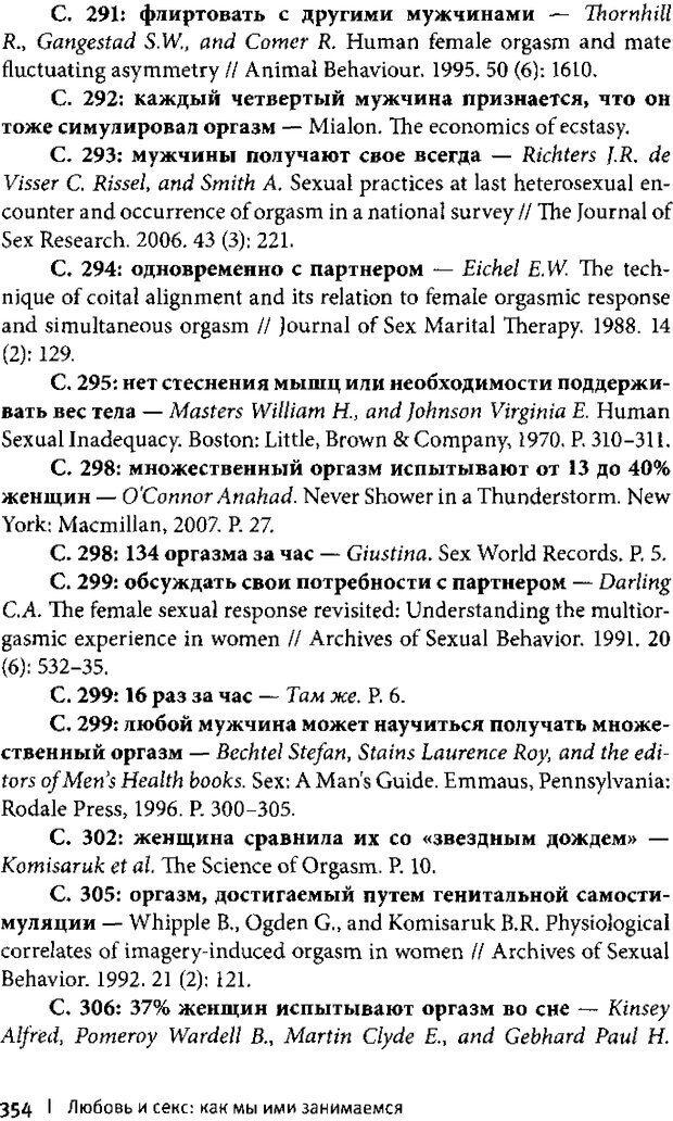 Руководство для женщин по занятию сексом онлайн