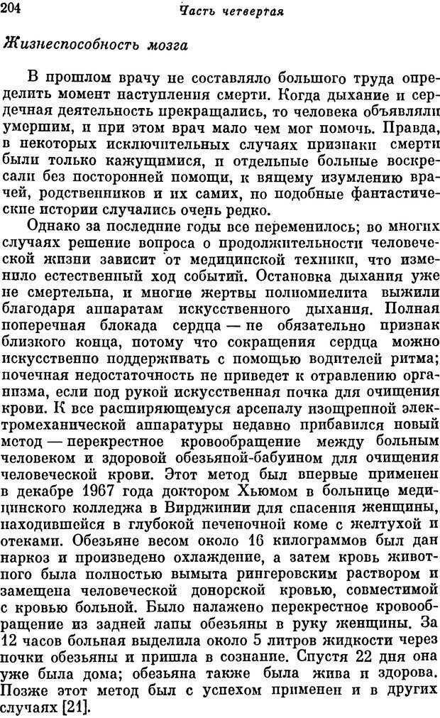DJVU. Мозг и сознание. Дельгадо Х. Страница 204. Читать онлайн