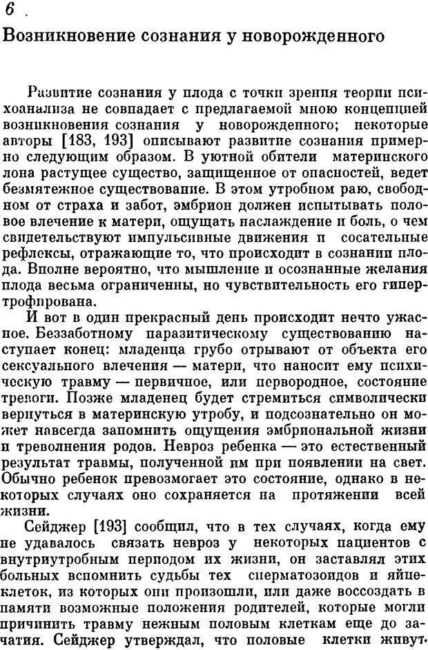 DJVU. Мозг и сознание. Дельгадо Х. Страница 52. Читать онлайн