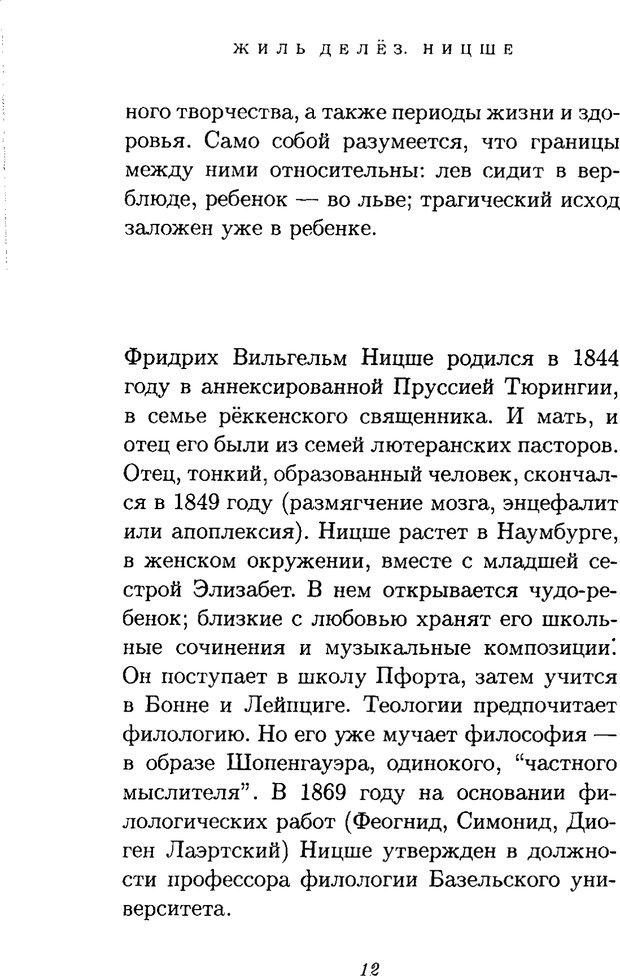 PDF. Ницше. Делёз Ж. Страница 10. Читать онлайн