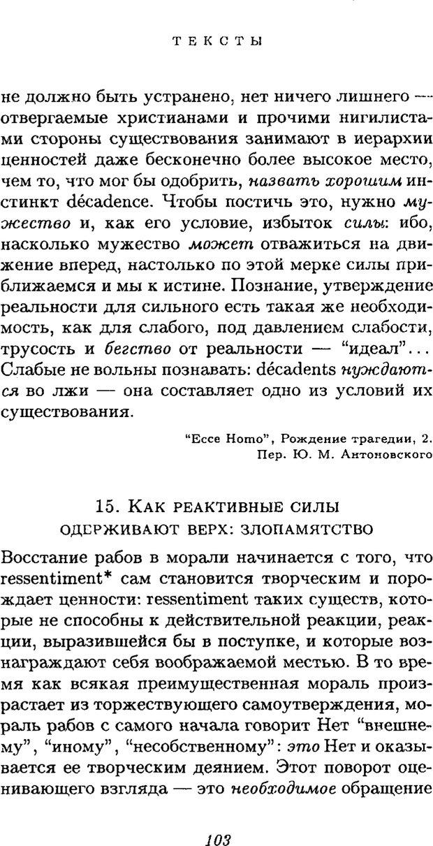PDF. Ницше. Делёз Ж. Страница 100. Читать онлайн