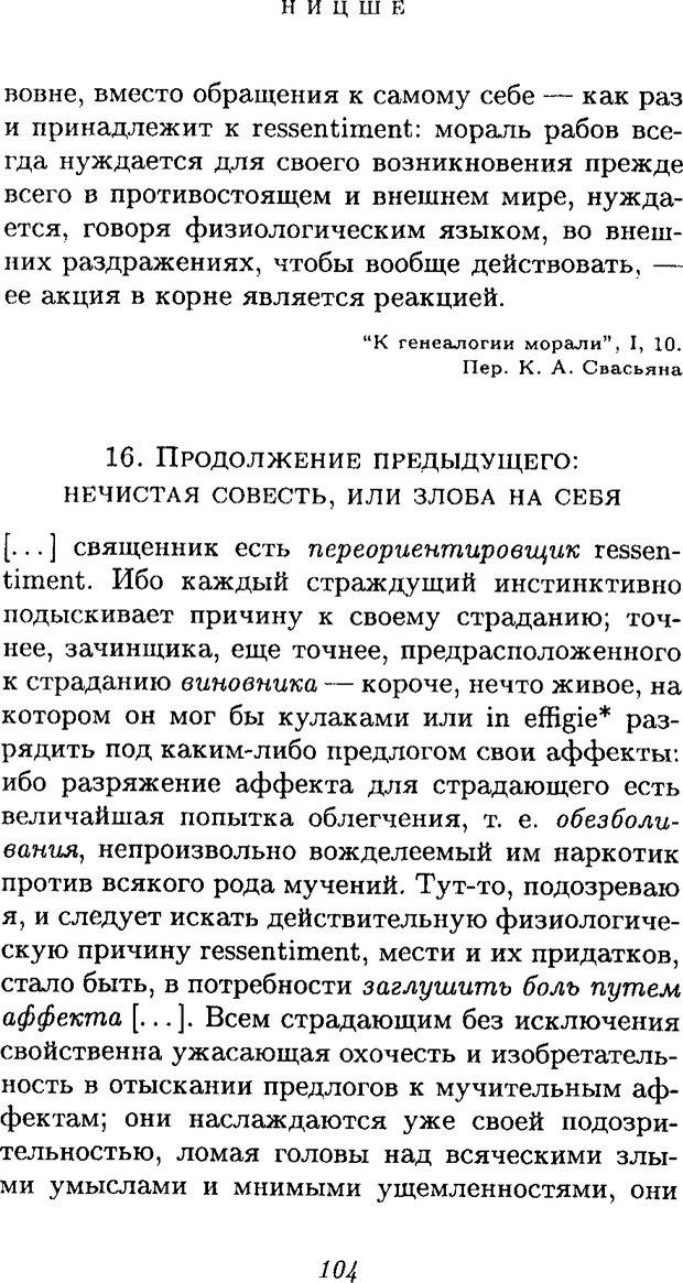 PDF. Ницше. Делёз Ж. Страница 101. Читать онлайн