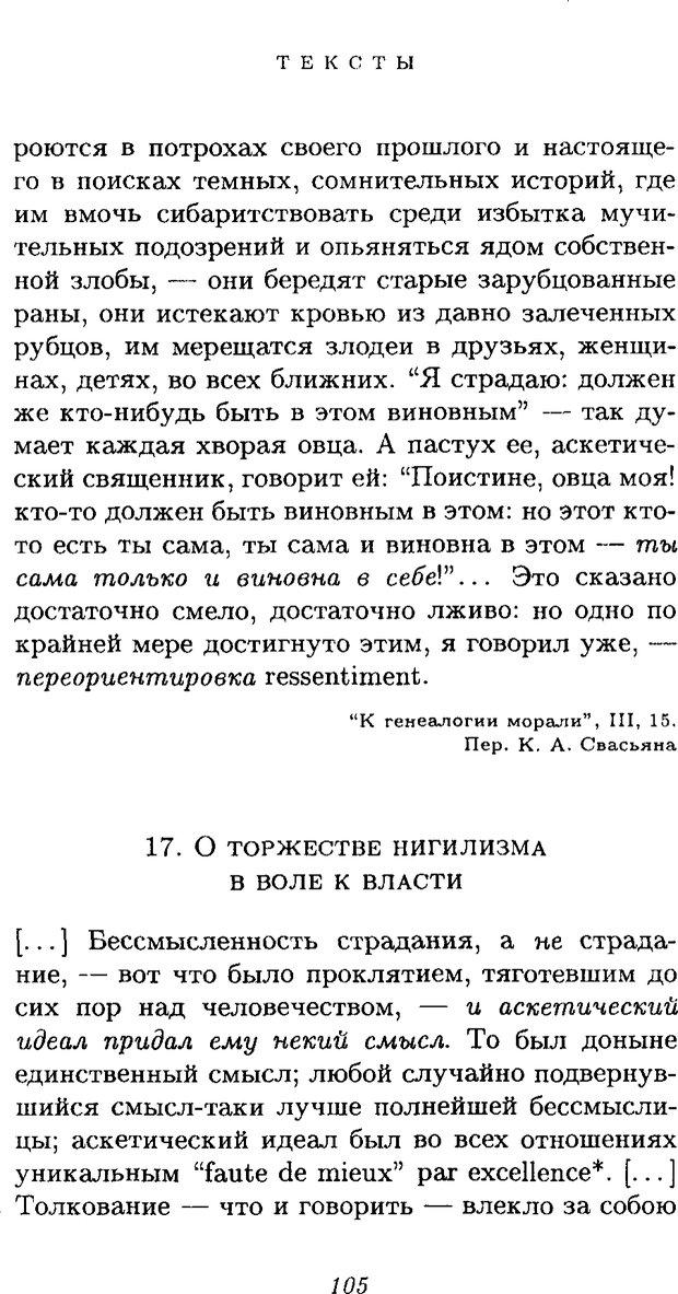 PDF. Ницше. Делёз Ж. Страница 102. Читать онлайн