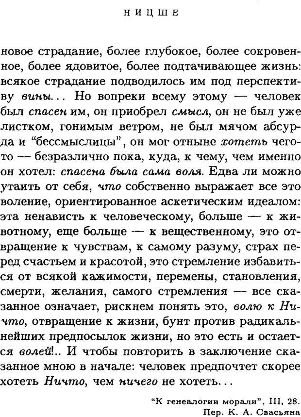PDF. Ницше. Делёз Ж. Страница 103. Читать онлайн