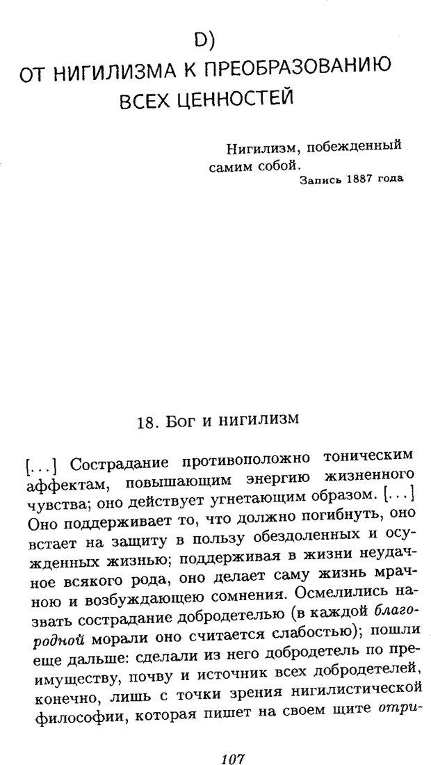 PDF. Ницше. Делёз Ж. Страница 104. Читать онлайн