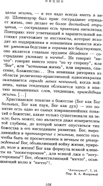 PDF. Ницше. Делёз Ж. Страница 105. Читать онлайн