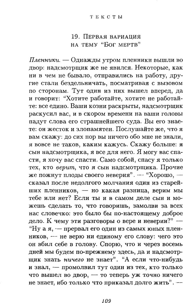 PDF. Ницше. Делёз Ж. Страница 106. Читать онлайн