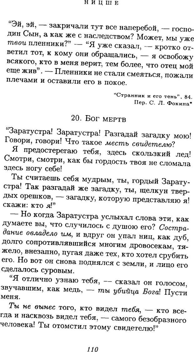 PDF. Ницше. Делёз Ж. Страница 107. Читать онлайн