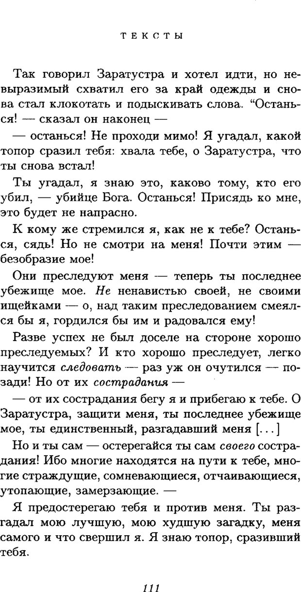 PDF. Ницше. Делёз Ж. Страница 108. Читать онлайн