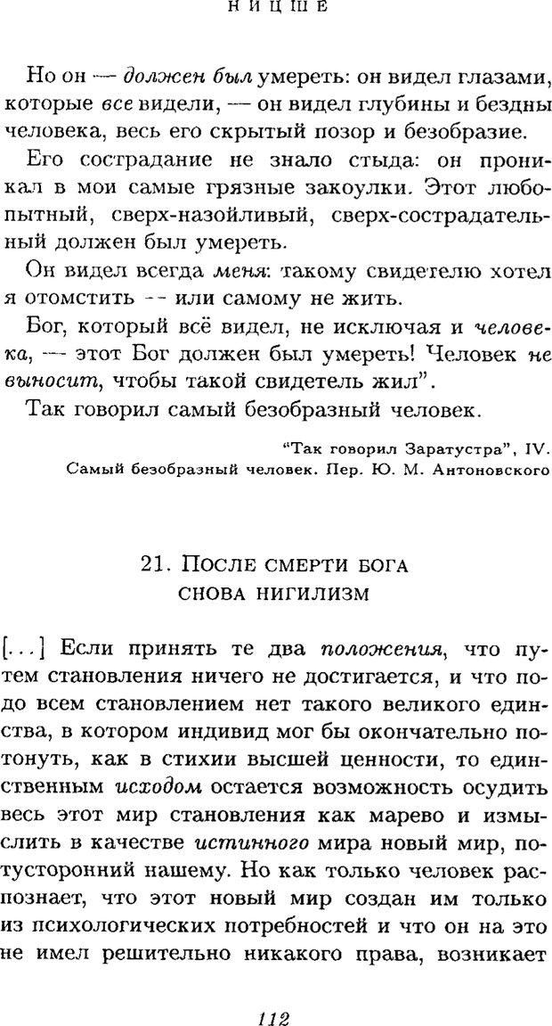 PDF. Ницше. Делёз Ж. Страница 109. Читать онлайн