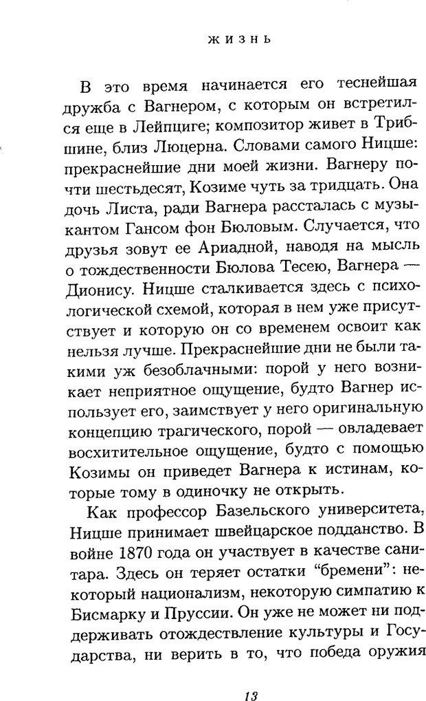 PDF. Ницше. Делёз Ж. Страница 11. Читать онлайн