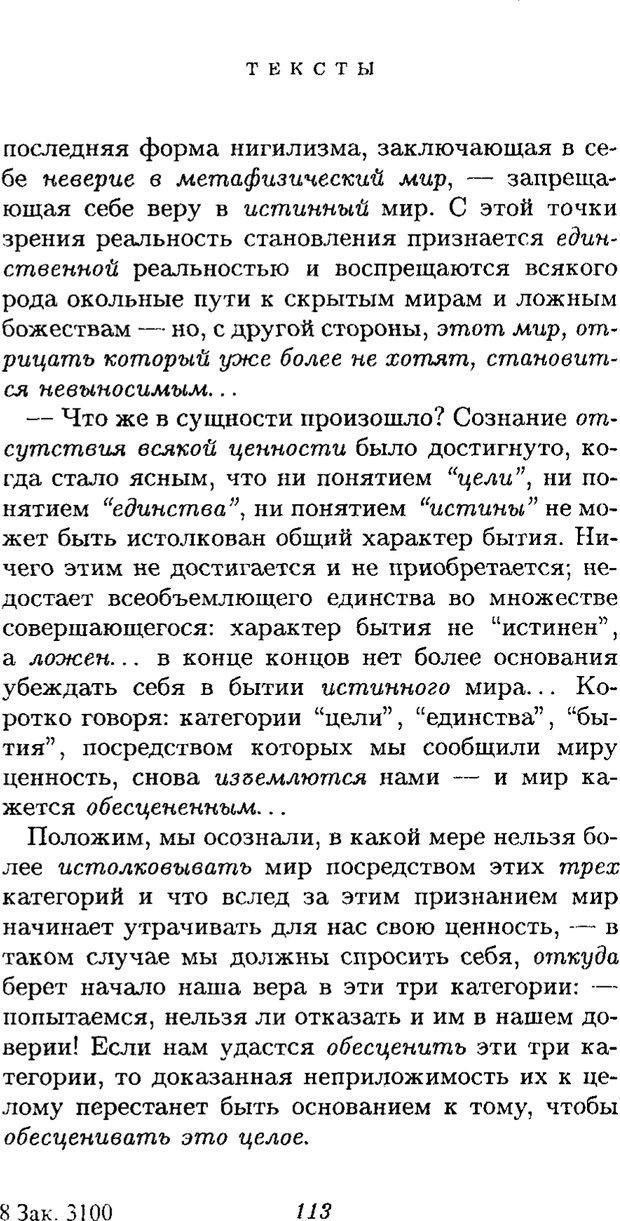 PDF. Ницше. Делёз Ж. Страница 110. Читать онлайн