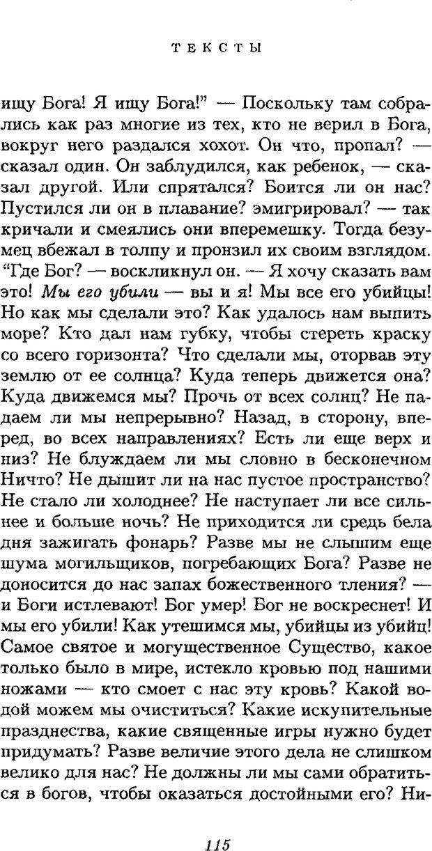 PDF. Ницше. Делёз Ж. Страница 112. Читать онлайн