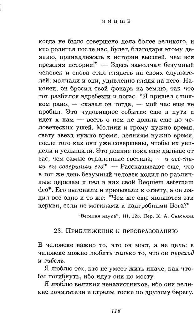 PDF. Ницше. Делёз Ж. Страница 113. Читать онлайн
