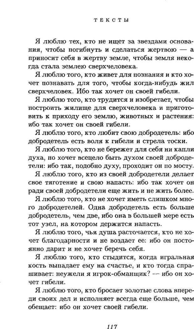 PDF. Ницше. Делёз Ж. Страница 114. Читать онлайн
