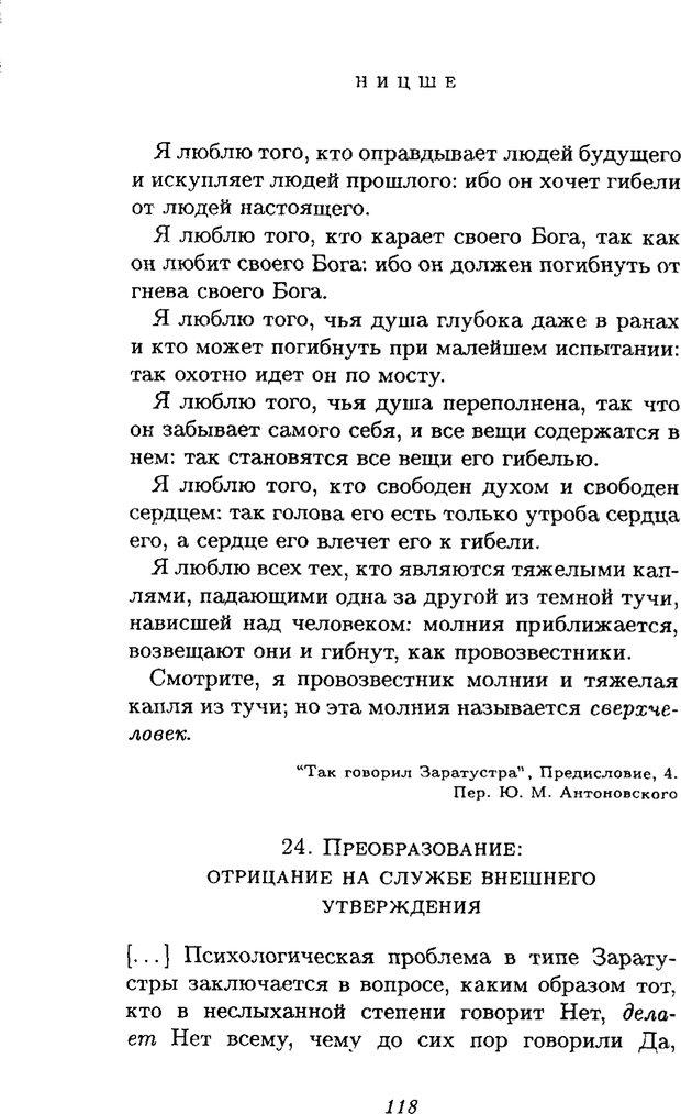 PDF. Ницше. Делёз Ж. Страница 115. Читать онлайн