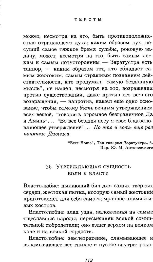 PDF. Ницше. Делёз Ж. Страница 116. Читать онлайн