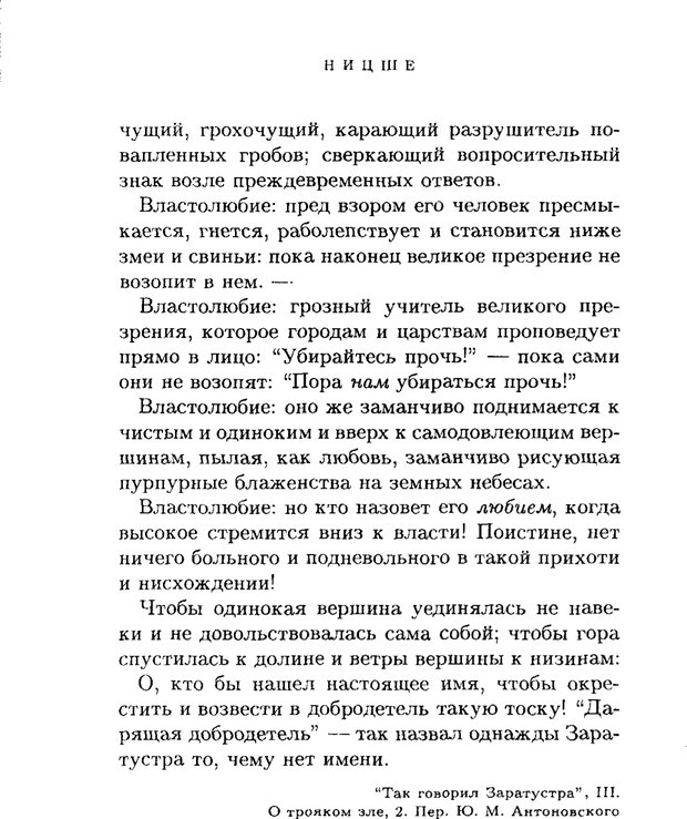 PDF. Ницше. Делёз Ж. Страница 117. Читать онлайн