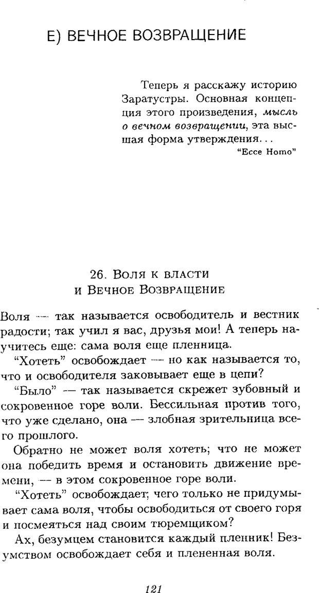 PDF. Ницше. Делёз Ж. Страница 118. Читать онлайн