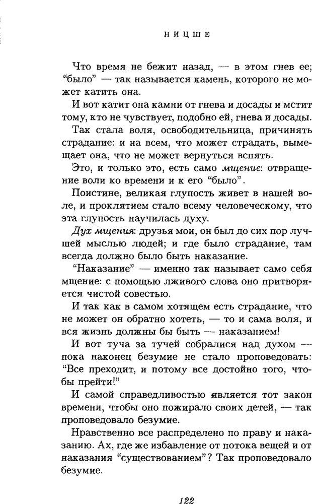 PDF. Ницше. Делёз Ж. Страница 119. Читать онлайн