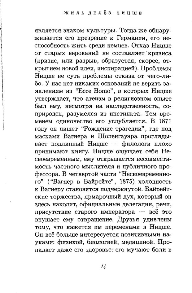PDF. Ницше. Делёз Ж. Страница 12. Читать онлайн