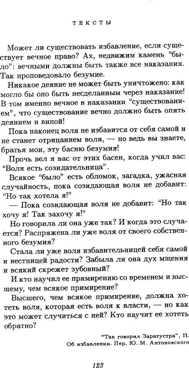PDF. Ницше. Делёз Ж. Страница 120. Читать онлайн