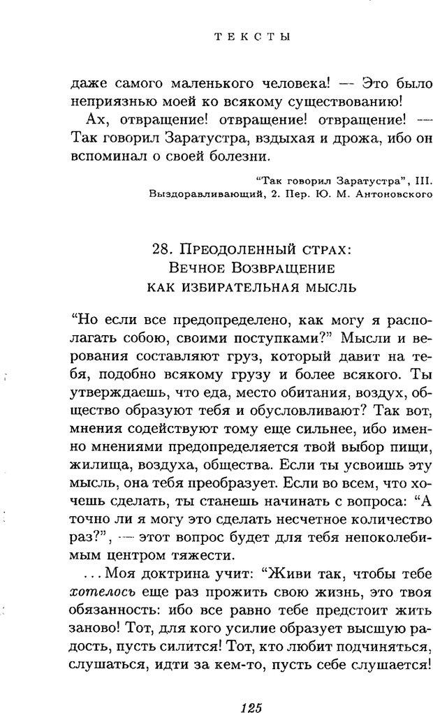 PDF. Ницше. Делёз Ж. Страница 122. Читать онлайн