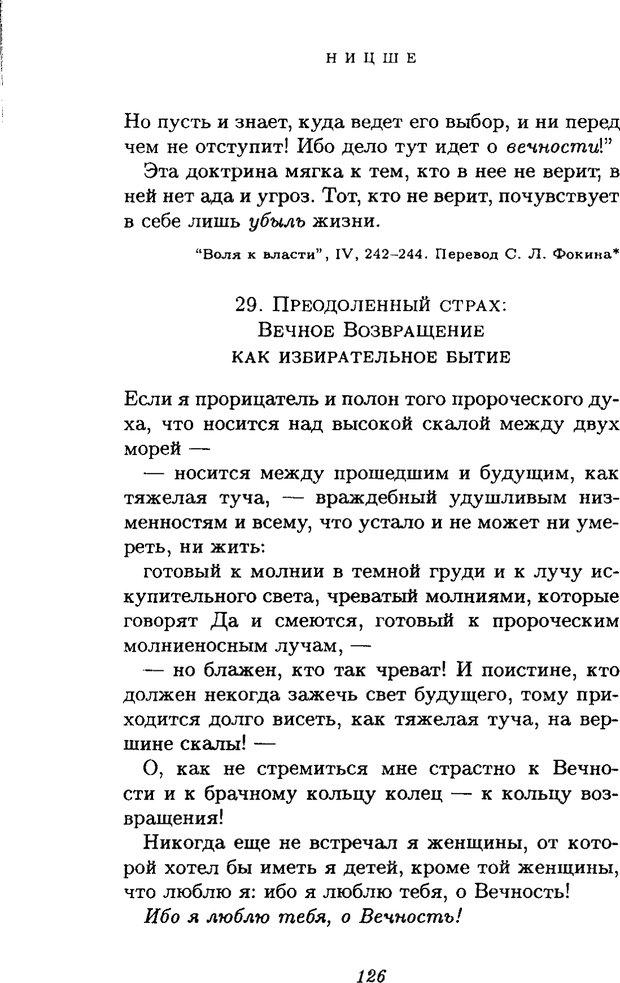 PDF. Ницше. Делёз Ж. Страница 123. Читать онлайн