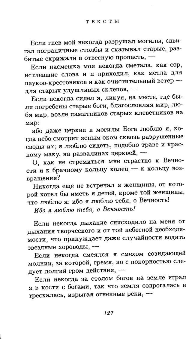 PDF. Ницше. Делёз Ж. Страница 124. Читать онлайн