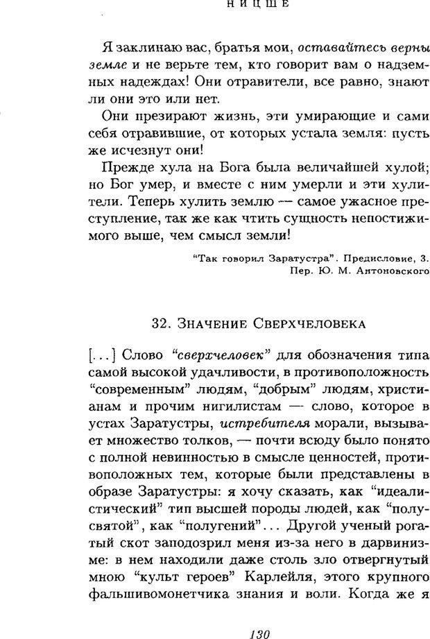 PDF. Ницше. Делёз Ж. Страница 127. Читать онлайн