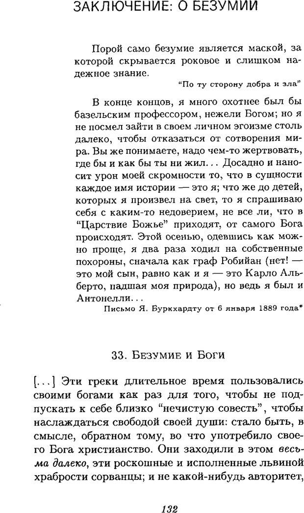 PDF. Ницше. Делёз Ж. Страница 129. Читать онлайн