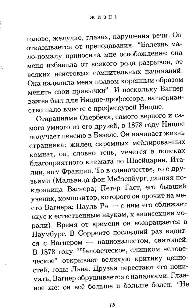 PDF. Ницше. Делёз Ж. Страница 13. Читать онлайн