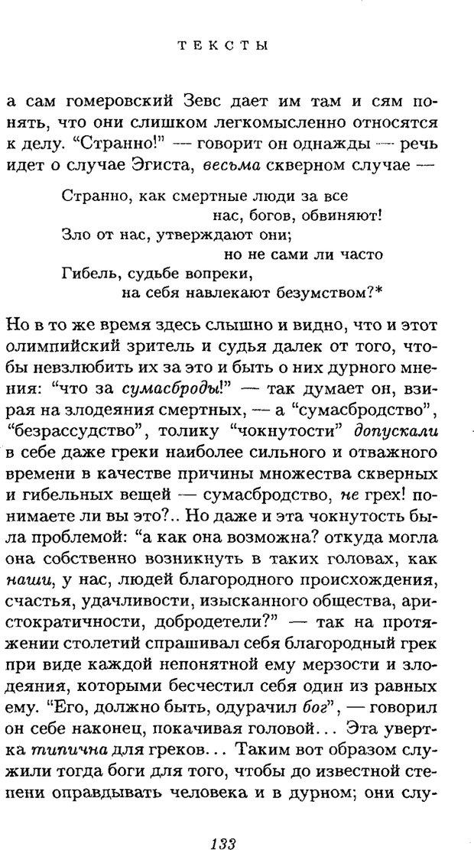 PDF. Ницше. Делёз Ж. Страница 130. Читать онлайн